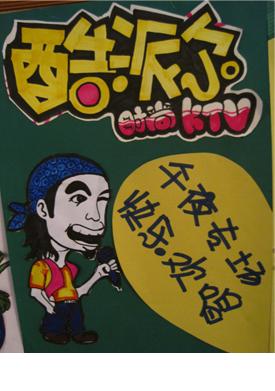 首页 作品展示 平面广告设计 手绘pop  作者:苏广义   班级:09级1班